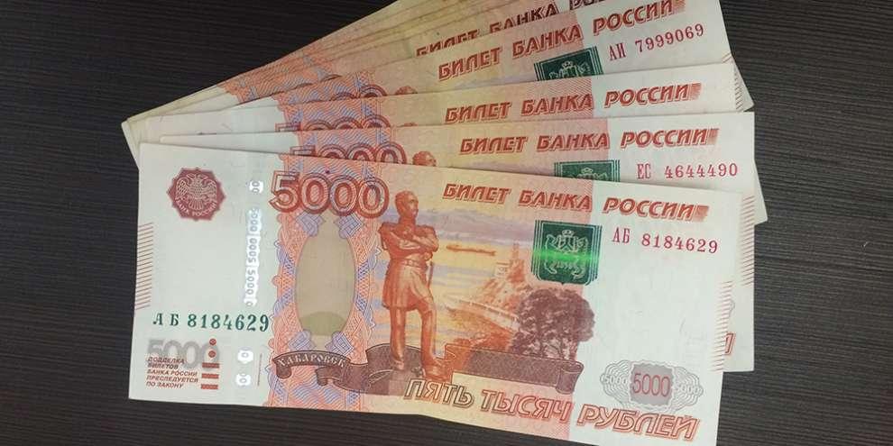 рубль деньги пять тысяч