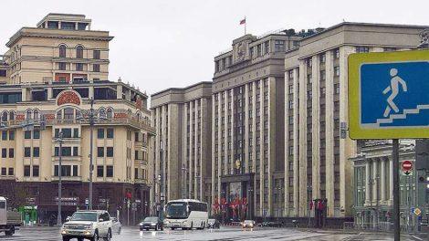 Госдума государственная дума Москва