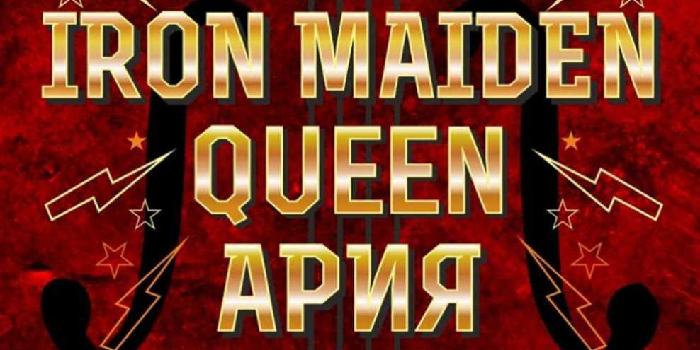 Рок-хиты Queen, Iron Maiden, Ария