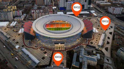 Екатеринбург-Арена для прогулок