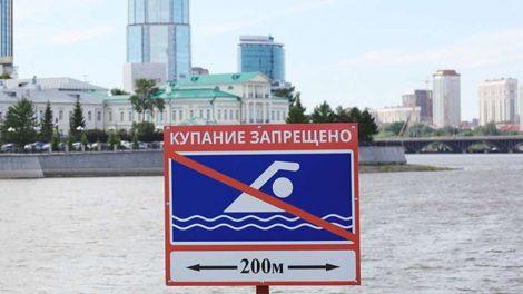 городской пруд плотинка купание запрещено