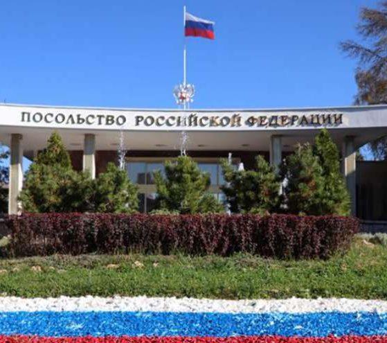 Посольство РФ в Турции