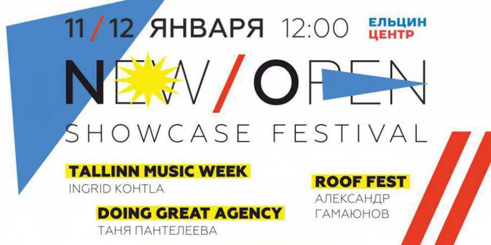 Картинки по запросу New/Open Showcase Festival